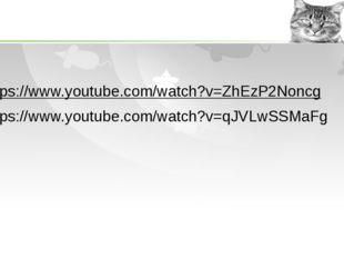 https://www.youtube.com/watch?v=ZhEzP2Noncg https://www.youtube.com/watch?v=