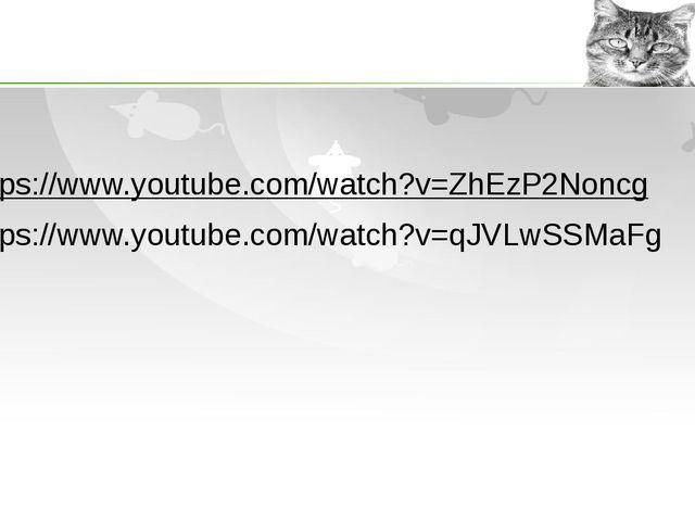 https://www.youtube.com/watch?v=ZhEzP2Noncg https://www.youtube.com/watch?v=...