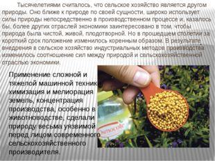 . Тысячелетиями считалось, что сельское хозяйство является другом природы. Он