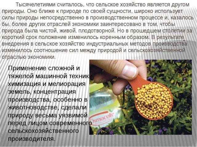 . Тысячелетиями считалось, что сельское хозяйство является другом природы. Он...