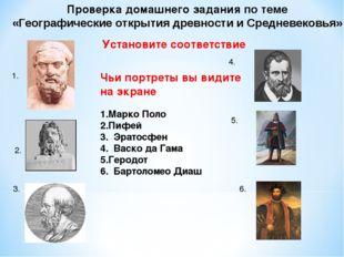Проверка домашнего задания по теме «Географические открытия древности и Средн