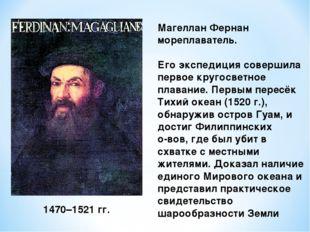 Магеллан Фернан мореплаватель. Его экспедиция совершила первое кругосветное п
