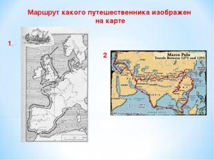 Маршрут какого путешественника изображен на карте 1. 2.