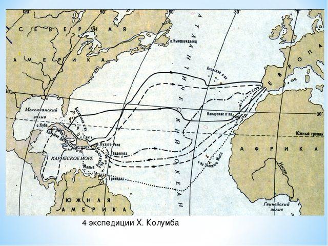 4 экспедиции Х. Колумба