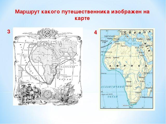 Маршрут какого путешественника изображен на карте 3 4