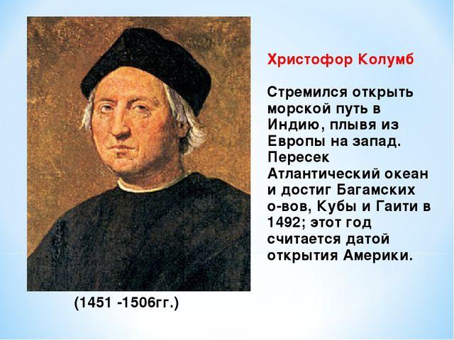 Христофор Колумб Стремился открыть морской путь в Индию, плывя из Европы на з...