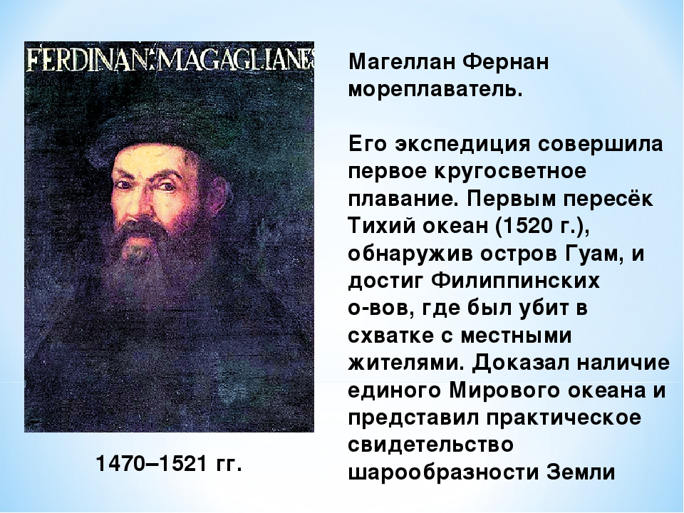 Магеллан Фернан мореплаватель. Его экспедиция совершила первое кругосветное п...