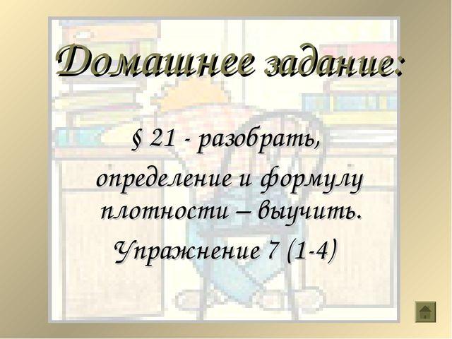 Домашнее задание: § 21 - разобрать, определение и формулу плотности – выучить...