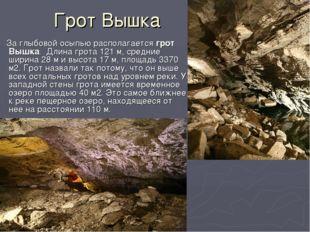 Грот Вышка За глыбовой осыпью располагаетсягрот Вышка. Длина грота 121 м, с