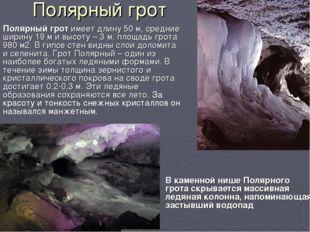 Полярный грот  В каменной нише Полярного грота скрывается массивная ледяная