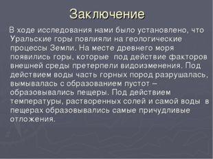 Заключение В ходе исследования нами было установлено, что Уральские горы повл