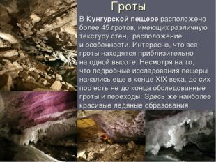 Гроты В Кунгурской пещерерасположено более 45 гротов, имеющих различную текс