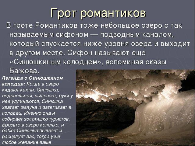 Грот романтиков В гроте Романтиков тоже небольшое озеро с так называемым сифо...