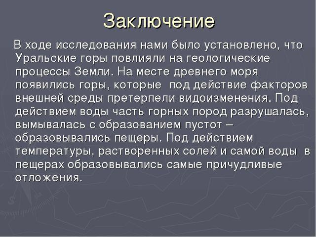 Заключение В ходе исследования нами было установлено, что Уральские горы повл...