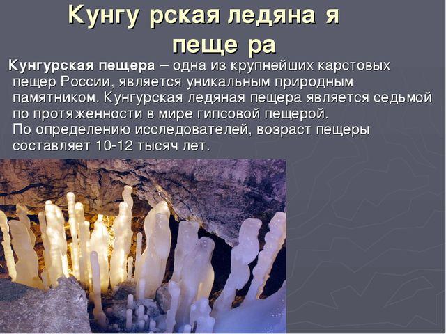 Кунгу́рская ледяна́я пеще́ра Кунгурская пещера– одна изкрупнейших карстовых...