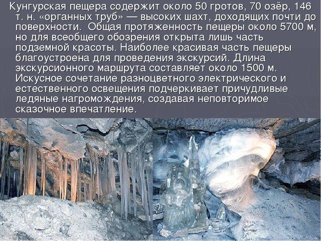 Кунгурская пещера содержит около 50 гротов, 70 озёр, 146 т.н. «органных тру...