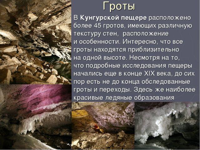 Гроты В Кунгурской пещерерасположено более 45 гротов, имеющих различную текс...