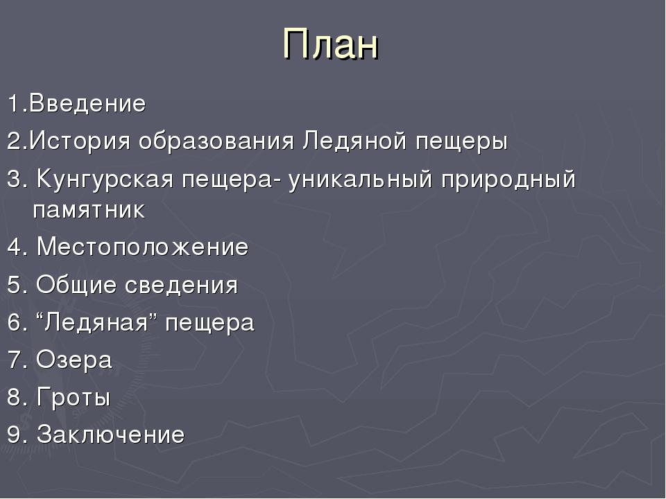 План 1.Введение 2.История образования Ледяной пещеры 3. Кунгурская пещера- ун...