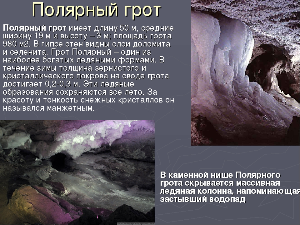 Полярный грот  В каменной нише Полярного грота скрывается массивная ледяная...