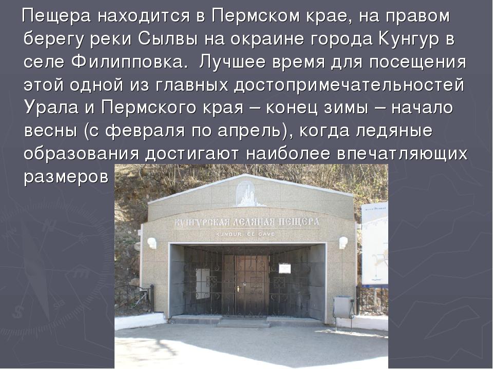 Пещера находится вПермском крае, на правом берегу рекиСылвына окраине гор...