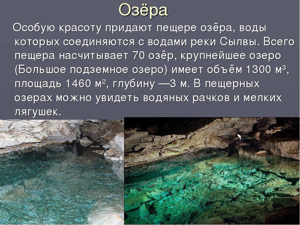 Озёра Особую красоту придают пещере озёра, воды которых соединяются с водами...