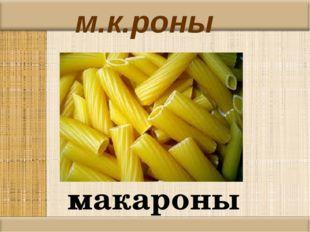 м.к.роны макароны
