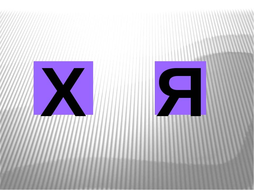 [х] [х']