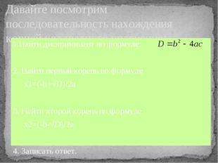 Давайте посмотрим последовательность нахождения корней квадратного уравнения: