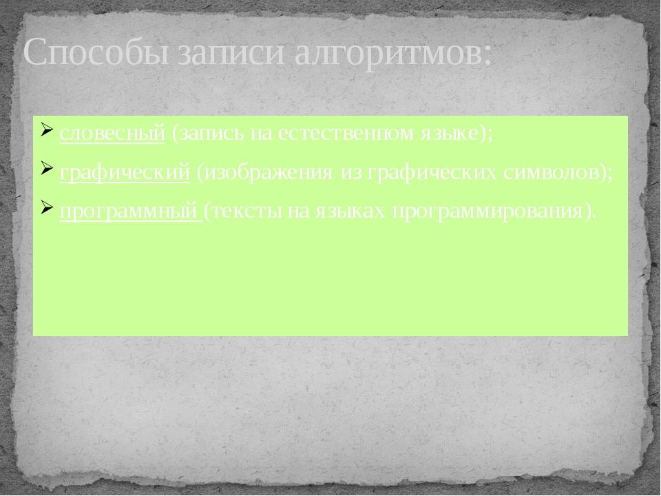 словесный (запись на естественном языке); графический (изображения из графиче...