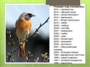 Птицами года становились: 2015 - горихвостка 2014–чёрный стриж 2013–орлан