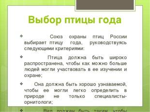 Выбор птицы года Союз охраны птиц России выбираетптицу года, руководствуясь