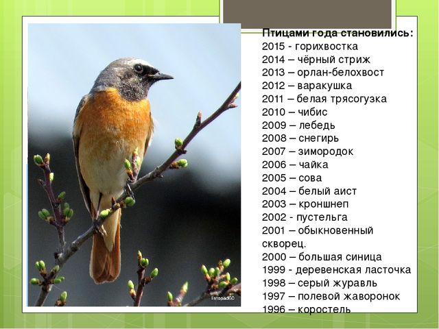 Птицами года становились: 2015 - горихвостка 2014–чёрный стриж 2013–орлан...