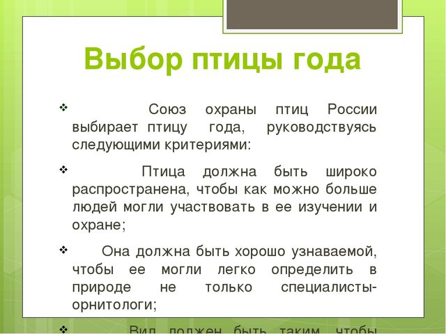 Выбор птицы года Союз охраны птиц России выбираетптицу года, руководствуясь...