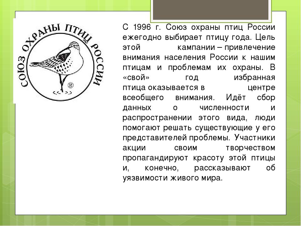 С 1996 г. Союз охраны птиц России ежегодно выбирает птицу года. Цель этой кам...