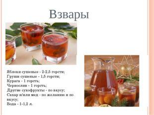 Взвары Яблоки сушеные - 2-2,5 горсти; Груши сушеные - 1,5 горсти; Курага -