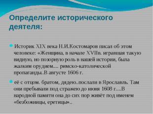 Определите исторического деятеля: Историк XIX века Н.И.Костомаров писал об эт