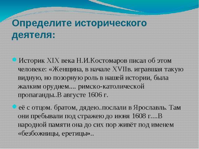 Определите исторического деятеля: Историк XIX века Н.И.Костомаров писал об эт...
