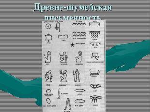 Древне-шумейская письменность