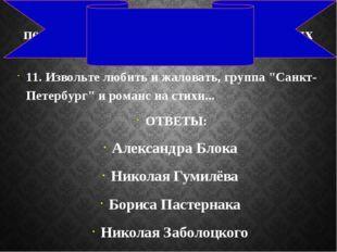 Загаданный автор был также переводчиком, в том числе и грузинских поэтов. 11.