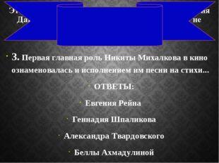 """Это, конечно, фильм """"Я шагаю по Москве"""" Георгия Данелии, и загаданный поэт от"""