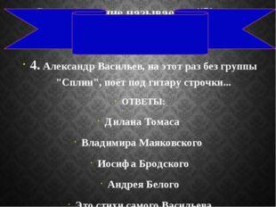 """Стихотворение называется """"Конец прекрасной эпохи"""". 4. Александр Васильев, на"""