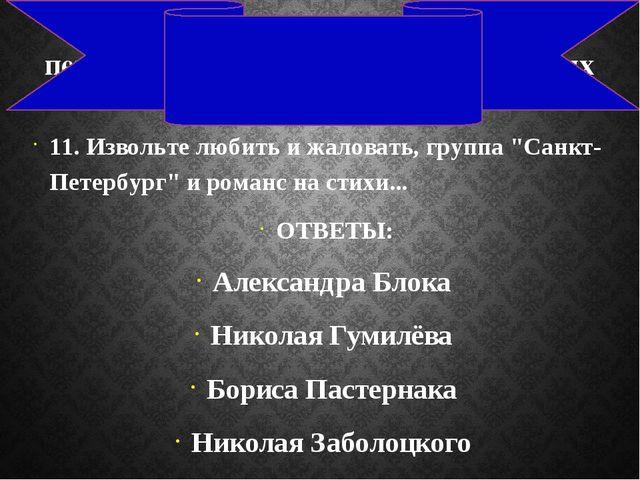 Загаданный автор был также переводчиком, в том числе и грузинских поэтов. 11....