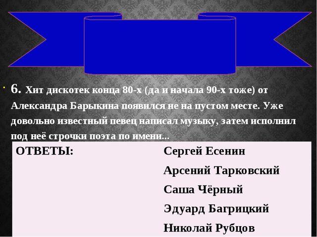 Поэт родился в селе Емецк, Холмогорского района. 6. Хит дискотек конца 80-х (...