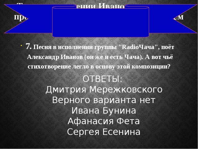 """Трек в исполнении Иванова - это часть проекта """"Нашего радио"""" под названием """"С..."""