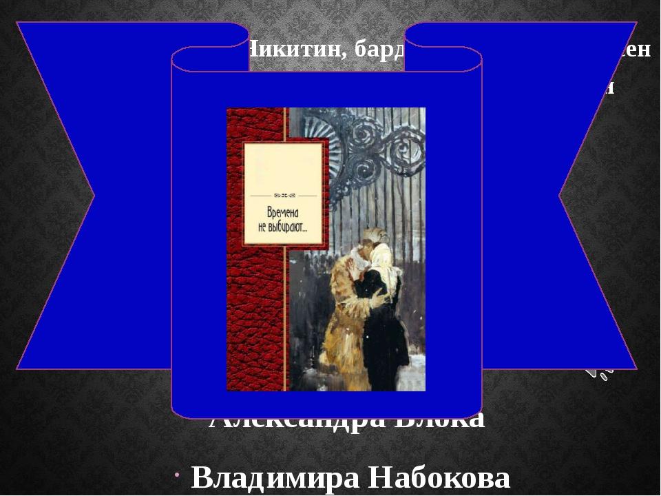 2. А это Сергей Никитин, бард и исполнитель песен к многим советским кинофиль...