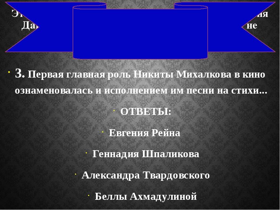 """Это, конечно, фильм """"Я шагаю по Москве"""" Георгия Данелии, и загаданный поэт от..."""
