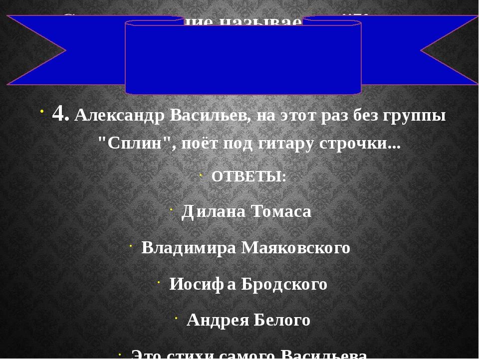 """Стихотворение называется """"Конец прекрасной эпохи"""". 4. Александр Васильев, на..."""