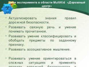 Цели эксперимента в области MultiKid «Дорожный центр» Актуализировать знания