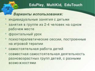 EduPlay, MultiKid, EduTouch Варианты использования: индивидуальные занятия с
