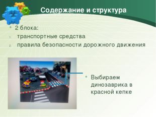 Содержание и структура 2 блока: транспортные средства правила безопасности до